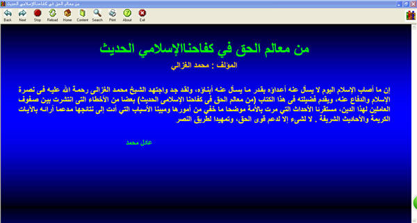 من معالم الحق في كفاحنا الإسلامي الحديث كتاب الكتروني رائع للكمبيوتر 1_171