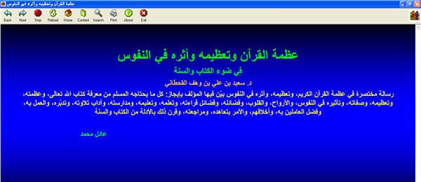 عظمة القرآن وتعظيمه وأثره في النفوس كتاب الكتروني رائع للكمبيوتر 1_172
