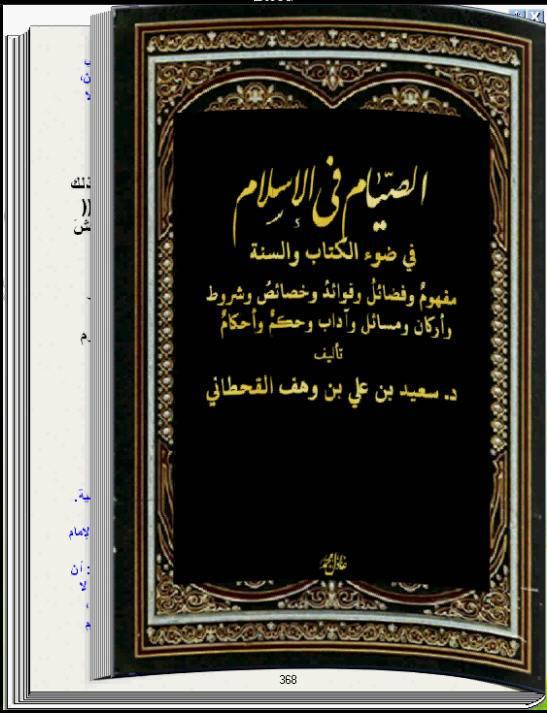 الصيام في الإسلام في ضوء الكتاب والسنة كتاب تقلب صفحاته بنفسك للكمبيوتر 1_174