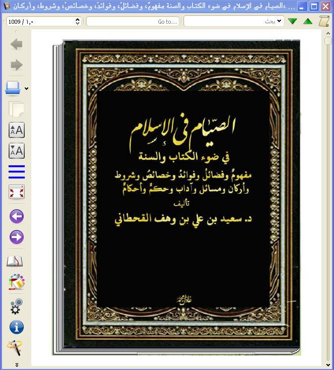 للهواتف والآيباد الصيام في الإسلام في ضوء الكتاب والسنة كتاب الكتروني رائع 1_175