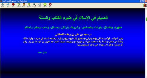 الصيام في الإسلام في ضوء الكتاب والسنة كتاب الكتروني رائع للكمبيوتر 1_177