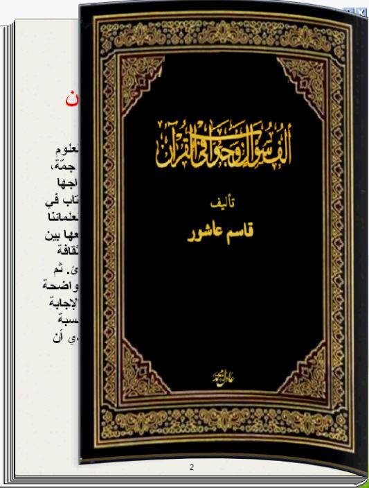 ألف سؤال وجواب في القرآن كتاب تقلب صفحاته بنفسك للكمبيوتر 1_180