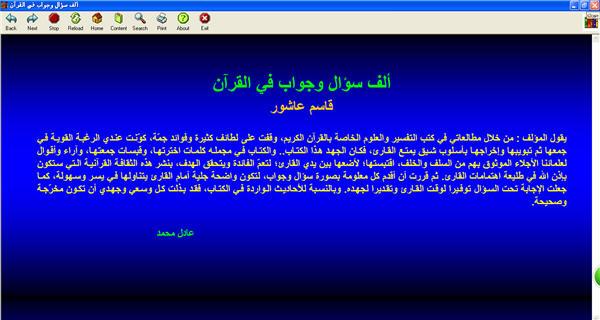 ألف سؤال وجواب في القرآن الكريم كتاب الكتروني رائع للكمبيوتر 1_182