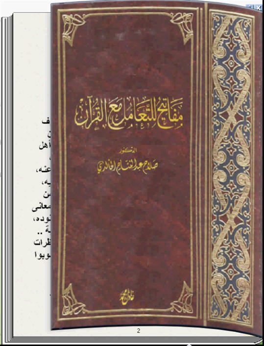 مفاتيح للتعامل مع القرآن كتاب تقلب صفحاته بنفسك للكمبيوتر 1_183