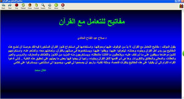 للحاسب مفاتيح للتعامل مع القرآن كتاب الكتروني رائع 1_186
