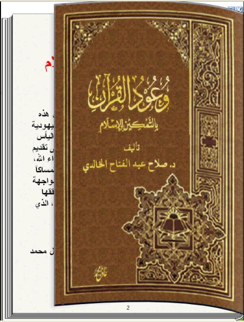 وعود القرآن بالتمكين للإسلام كتاب تقلب صفحاته بنفسك للكمبيوتر 1_190