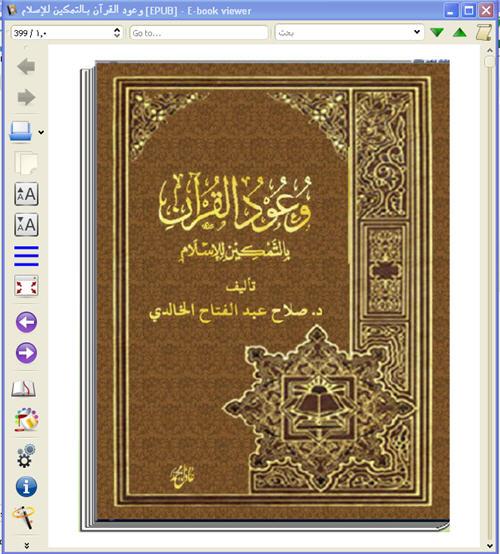 للهواتف والآيباد وعود القرآن بالتمكين للإسلام كتا ب الكتروني رائع 1_191