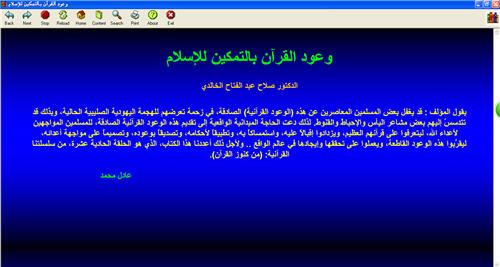 للكمبيوتر وعود القرآن بالتمكين للإسلام كتاب الكتروني رائع 1_192