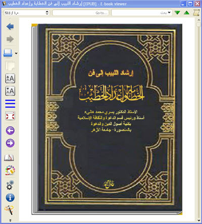 للهواتف والآيباد إرشاد اللبيب إلى فن الخطابة وإعداد الخطيب كتاب الكتروني رائع 1_199