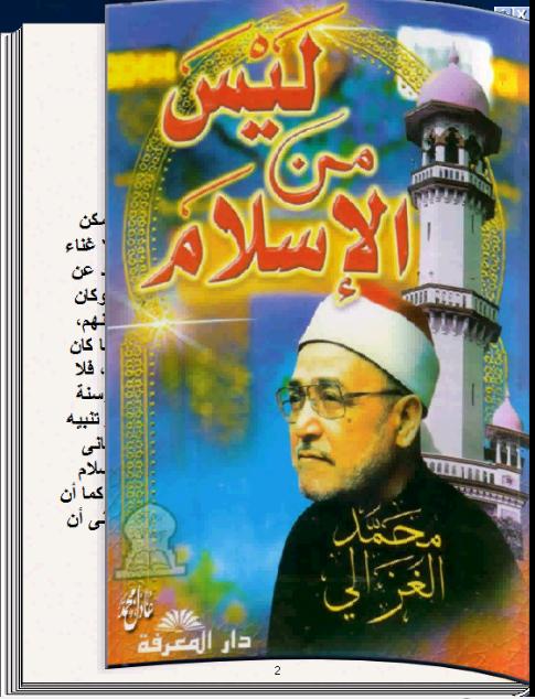 ليس من الإسلام  كتاب تقلب صفحاته بنفسك 1_2