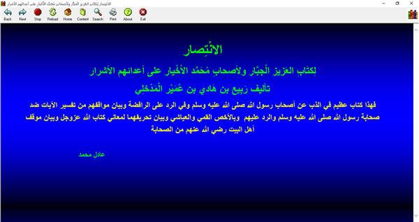 الانتصار لكتاب العزيز الجبار ولأصحاب محمد الأخيار للكمبيوتر كتاب الكتروني رائع 1_210