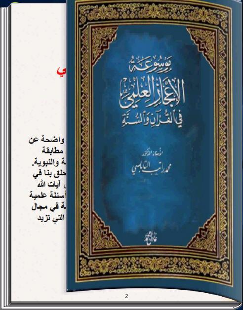 موسوعة الإعجاز العلمي في القرآن والسنة للنابلسي كتا تقلب صفحاته بنفسك للكمبيوتر 1_213