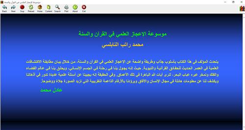 للكمبيوتر موسوعة الإعجاز العلمي في القرآن والسنة للنابلسي كتاب الكتروني رائع 1_214