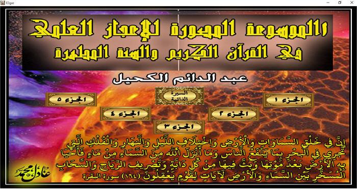 برنامج الموسوعة المصورة للإعجاز العلمي في القرآن والسنة للكحيل للكمبيوتر 1_215