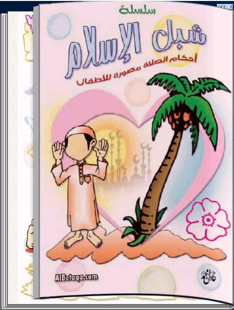 أحكام الصلاة مصورة للأطفال كتاب تقلب صفحاته بنفسك للكمبيوتر 1_221