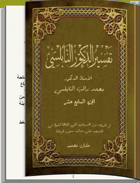 تفسير الدكتور النابلسي الجزء السابع عشر كتاب تقلب صفحاته بنفسك 1_23