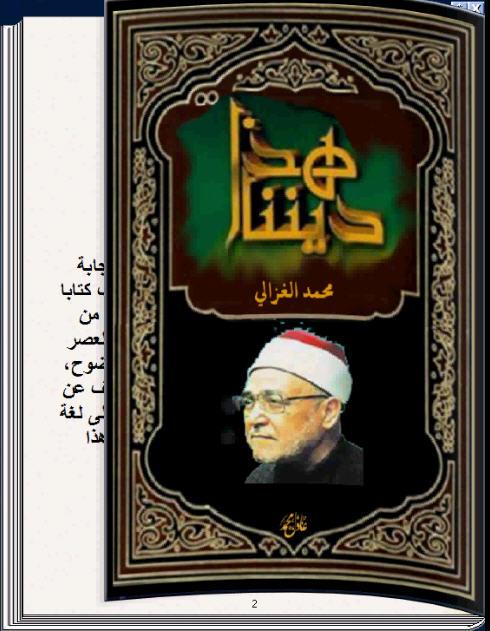 هذا ديننا لمحمد الغزالي كتاب تقلب صفحاته بنفسك 1_232