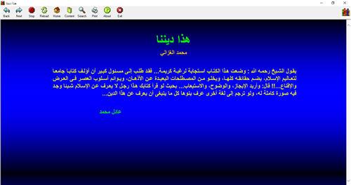 للكمبيوتر هذا ديننا لمحمد الغزالي كتاب الكتروني رائع 1_233