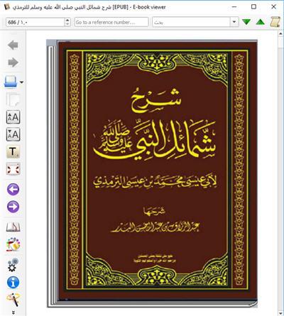 للهواتف والآيباد شرح شمائل النبي صلى الله عليه وسلم للترمذي كتاب الكتروني رائع 1_236