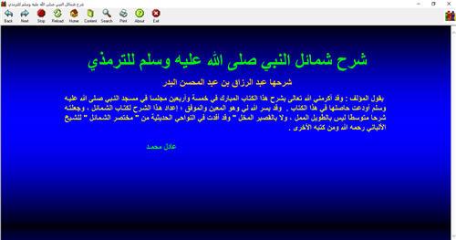 للكمبيوتر شرح شمائل النبي صلى الله عليه وسلم  كتاب الكتروني رائع 1_237