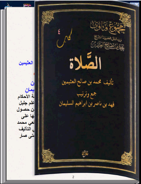 مجموع فتاوي ورسائل العثيمين 4 الصلاة كتاب تقلب صفحته بنفسك 1_260