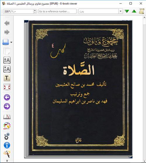 للهواتف والأيباد مجموع فتاوي ورسائل العثيمين 4 الصلاة كتاب الكتروني رائع 1_261