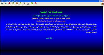 مجموع فتاوي ورسائل العثيمين 4 الصلاة كتاب الكتروني رائع للحاسب 1_262