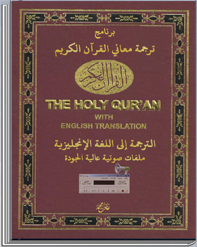 Meaning of the Holy Quran Translated into English Progrram Browse and listen 1_272