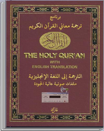 برنامج ترجمة معاني القرآن الكريم للإنجليزية تصفح واستمع للحاسب 1_272