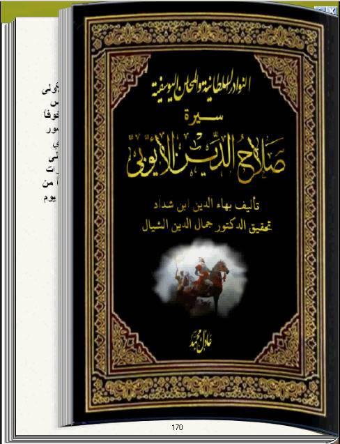 النوادر السلطانية سيرة صلاح الدين الأيوبي كتاب تقلب صفحاته بنفسك 1_28