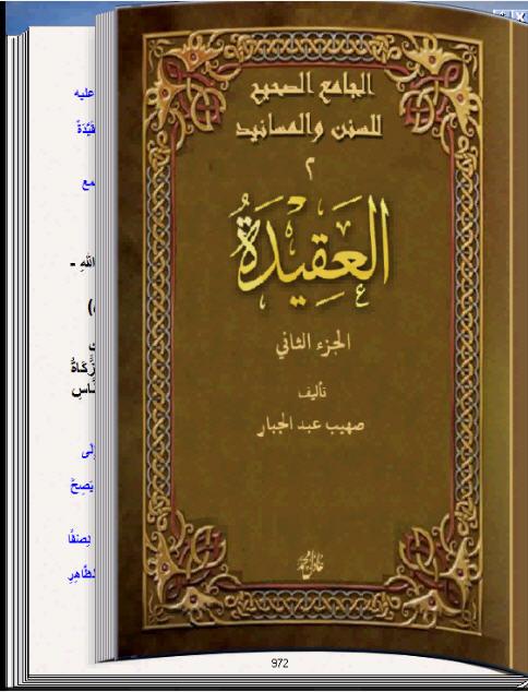 الجامع الصحيح للسنن والمسانيد 2 العقيدة الجزء الثاني كتاب تقلب صفحاته للكمبيوتر 1_286