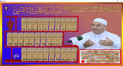 برنامج تفسير الدكتور محمد راتب النابلسي للقرآن الكريم 1_290
