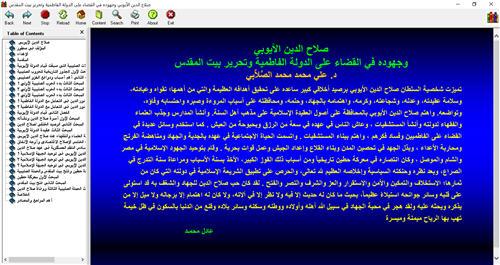 صلاح الدين الأيوبي وجهوده في القضاء على الفاطميين وتحرير بيت المقدس كتاب الكتروني رائع 1_292