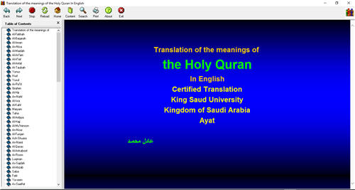 the meanings of the Holy Quran E - book for the computer 1_295