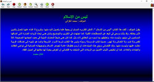 ليس من الإسلام كتاب الكتروني رائع للكمبيوتر 1_3
