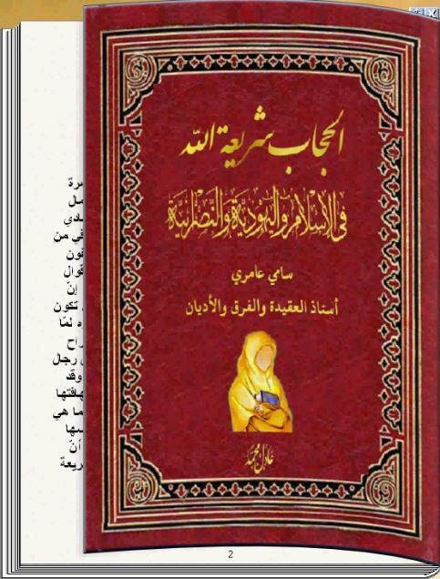 الحجاب شريعة الله في الإسلام واليهودية والنصرانية كتاب تقلب صفحاته بنفسك 1_30