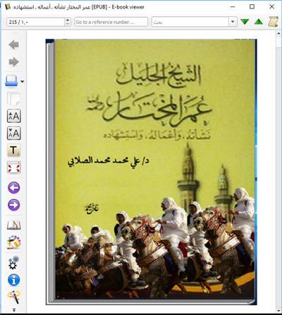 للهواتف والآيباد الشيخ الجليل عمر المختار كتاب الكتروني رائع 1_303
