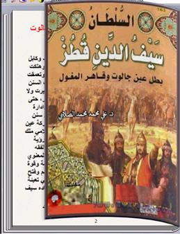 السلطان سيف الدين قطز ومعركة عين جالوت كتاب تقلب صفحاته بنفسك للحاسب 1_305