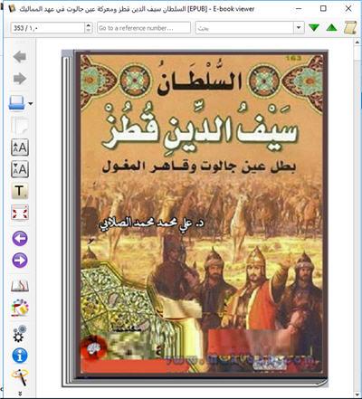 للهواتف والأيباد السلطان سيف الدين قطز ومعركة عين جالوت كتاب الكتروني رائع 1_306