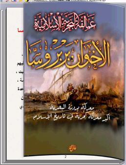 عمالقة البحرية الإسلامية الأخوان بربروسا كتاب تقلب صفحاته بنفسك للحاسب 1_308