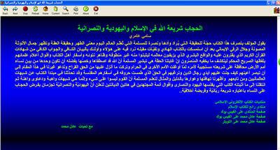 الحجاب شريعة الله في الإسلام واليهودية والنصرانية كتاب الكتروني رائع 1_31