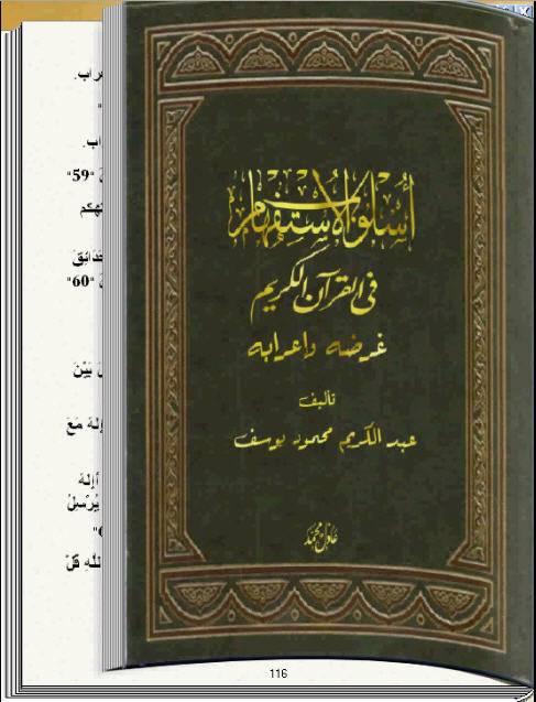 أسلوب الاستفهام في القرآن الكريم كتاب تقلب صفحاته بنفسك 1_33