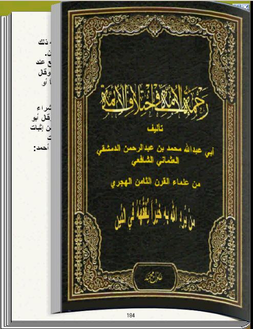 رحمة الأمة في اختلاف الأئمة كتاب تقلب صفحاته بنفسك 1_34