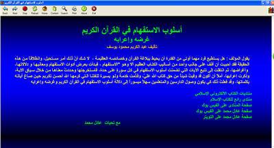 أسلوب الاستفام في القرآن الكريم كتاب الكتروني رائع 1_35
