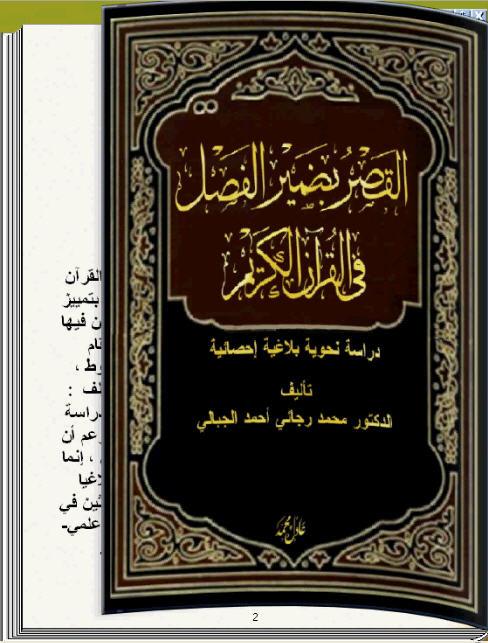 القصر بضمير الفصل في القرآن الكريم كتاب تقلب صفحاته بنفسك 1_37