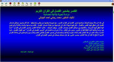 القصر بضمير الفصل في القرآن الكريم كتاب الكتروني رائع 1_38