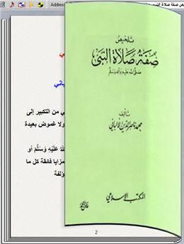 تلخيص صفة صلاة النبي صلى الله عليه وسلم كتاب تقلب صفحاته بنفسك 1_392
