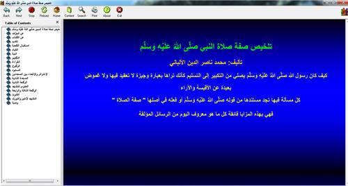 تلخيص صفة صلاة النبي كتاب الكتروني رائع 1_394