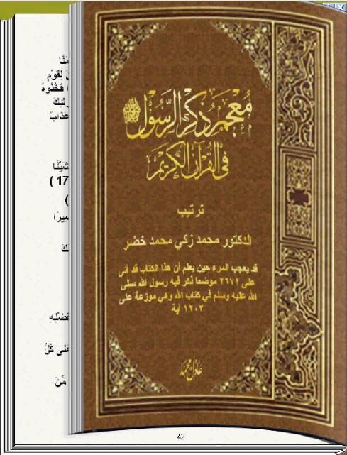 معجم ذكر القرآن للرسول صلى الله عليه وسلم كتاب تقلب صفحاته بنفسك 1_41