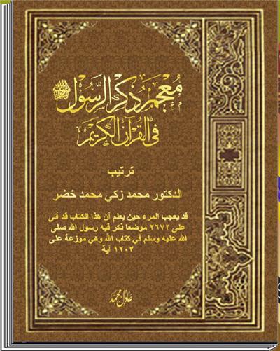 للهواتف والآيباد معجم ذكر القرآن للرسول صلى الله عليه وسلم كتاب الكتروني رائع 1_43